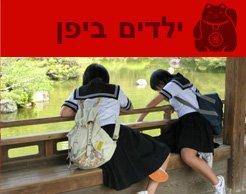 ילדים ביפן